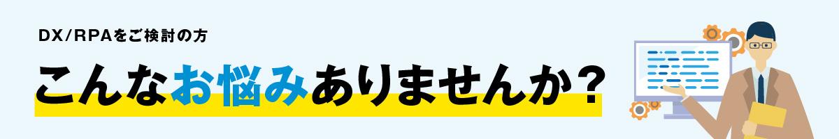 あなたにとって必要なRPAは?かんたん診断スタート!