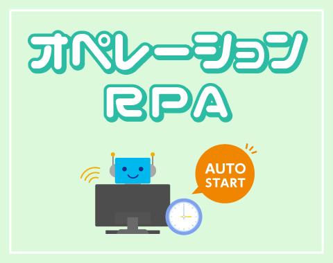 オペレーションRPA