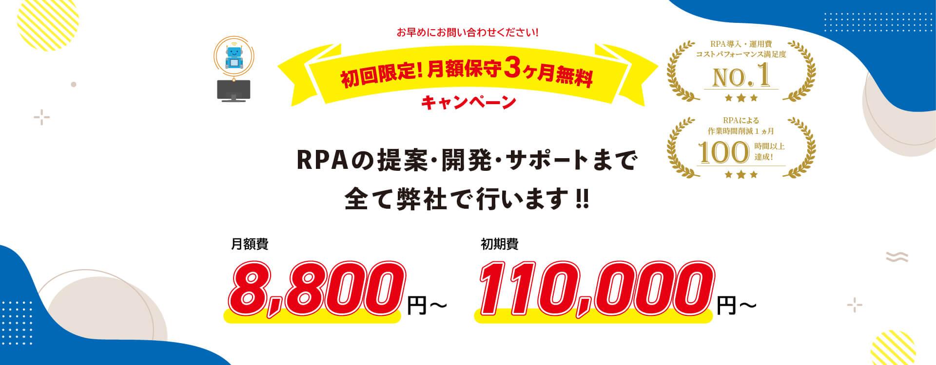 RPA導入費は高くない。貴社のPC作業。自動化できれば、もっとクリエイティブな環境を作れます。RPA導入・運用費コストパフォーマンス満足度No.1|RPAによる作業時間削減1ヵ月100時間以上達成!