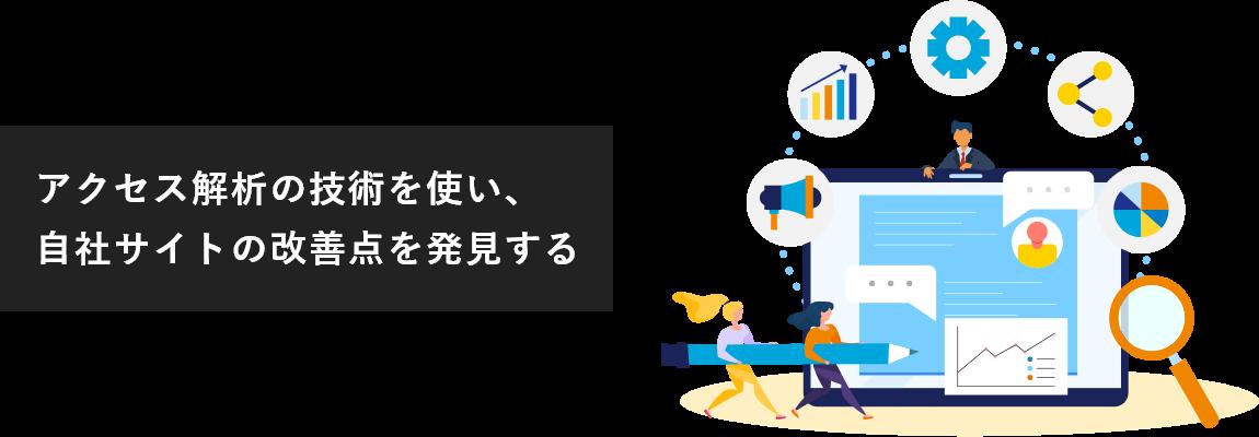 アクセス解析の技術を使い、自社サイトの改善点を発見する